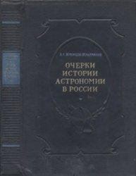 Воронцов-Вельяминов Б.А. Очерки истории астрономии в России