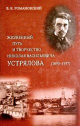 Романовский В.К. Жизненный путь и творчество Николая Васильевича Устрялова