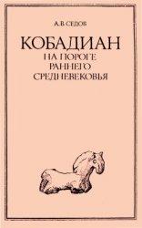 Седов А.В. Кобадиан на пороге раннего средневековья