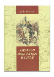 Чапыгин И.В. Казачья эмиграция в Китае