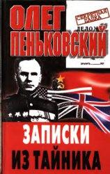 Пеньковский О. Записки из тайника