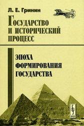 Гринин Л.Е. Государство и исторический процесс. Эпоха формирования государс ...