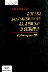 Баталов А.Н. Борьба большевиков за армию в Сибири. 1916 - февраль 1918