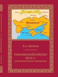 Матвеев В.А. Украинский кризис 2014 г.: ретроспективное измерение