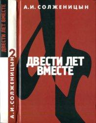 Солженицын А. Двести лет вместе: Часть вторая