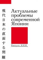 Кистанов В.О. (отв. ред.) Актуальные проблемы современной Японии. Выпуск XX ...