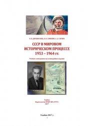 Двухжилова И.В., Самохин К.В., Слезин А.А. СССР в мировом историческом проц ...
