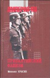 Крысин М. Прибалтийский фашизм