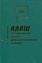 Аманжолова Д.А. Алаш: исторический смысл демократического выбора