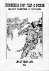 Николаев А.Б. (отв. ред. и отв. сост.). Революция 1917 года в России: новые ...