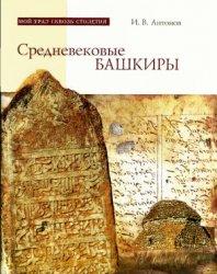 Антонов И.В. Средневековые башкиры
