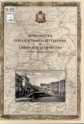 Ситникова Е.В. и др. Формирование архитектурного облика городов Западной Си ...