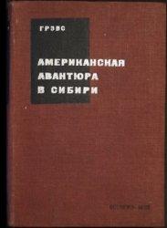 Грэвс У. Американская авантюра в Сибири (1918 - 1920)