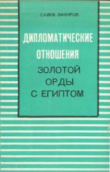 Закиров С. Дипломатические отношения Золотой Орды с Египтом (XIII-XIV вв.)