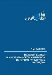 Валеев Р.М. Великий Болгар в мусульманском и мировом историко-культурном на ...
