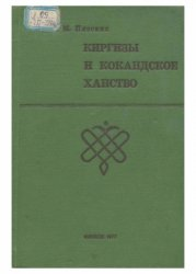 Плоских В.М. Киргизы и Кокандское ханство