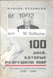 Вульфсон Маврик. 100 дней, которые разрушили мир