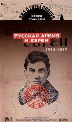 Гольдин С. Русская армия и евреи. 1914-1917 год