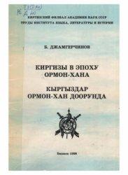 Джамгерчинов Б.Д. Киргизы в эпоху Ормон-Хана