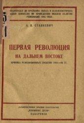 Станкевич А.П. Первая революция на Дальнем Востоке: хроника революционных с ...
