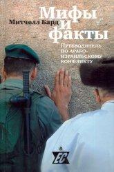 Бард М. Мифы и факты. Путеводитель по арабо-израильскому конфликту