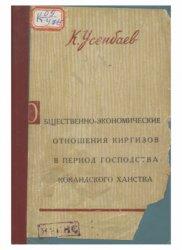 Усенбаев К.У. Общественно-экономические отношения киргизов в период господс ...