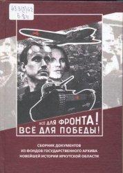 Шолохова Л.С. (отв. ред.) Всё для фронта, всё для победы!