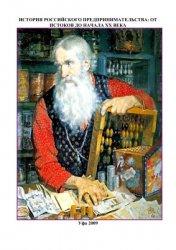 Верещагин А.С., Хайртдинов Р.Х. История российского предпринимательства: от ...