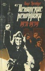 Эренбург  И.Г. Испанские  репортажи  1931—1939