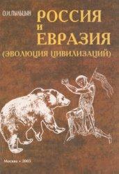 Пыльцын О.И. Россия и Евразия. Эволюция цивилизаций