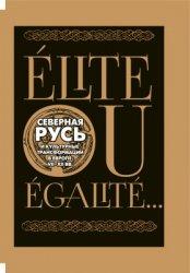 Платонова Н.И. (отв. ред.) Elite ou Egalite... Северная Русь и культурные т ...
