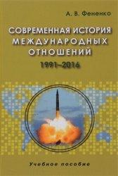 Фененко А.В. Современная история международных отношений: 1991-2016