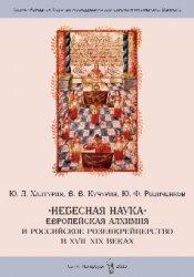Халтурин Ю.Л., Кучурин В.В., Родиченков Ю.Ф. Небесная наука: европейская ал ...