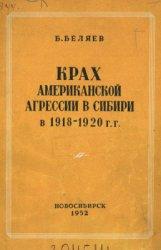 Беляев Б. Крах американской агрессии в Сибири в 1918-1920 гг