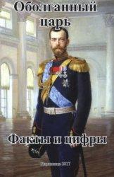 Захаров А. Оболганный царь. Факты и цифры