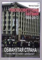 Гущин В. (сост.) Постсоветская Латвия - обманутая страна