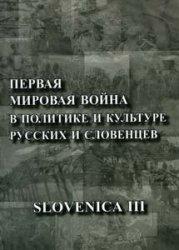 Никифоров К.В. (отв. ред.). Slovenica III: Первая мировая война в политике  ...