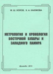 Холов М.Ш., Каюмова Х.А. Метрология и хронология Восточной Бухары и Западно ...