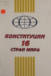 Баишев Ж., Шакиров К. (сост.) Конституции 16 стран мира