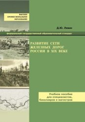 Левин Д.Ю. Развитие сети железных дорог России в XIX веке