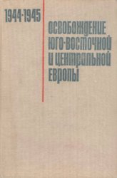 Захаров М.В. (ред.) Освобождение юго-восточной и центральной Европы войскам ...