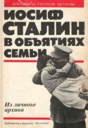 Мурин Ю.Г. (сост.) Иосиф Сталин в объятиях семьи: сборник документов