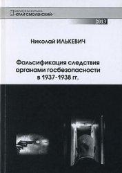 Илькевич Н.Н. Фальсификация следствия органами госбезопасности в 1937-1938  ...