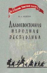 Авдеева Н.А. Дальневосточная народная республика (1920-1922 гг.)