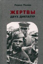 Полян П.М. Жертвы двух диктатур: Жизнь, труд, унижения и смерть советских в ...