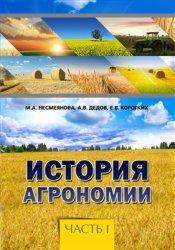 Несмеянова М.А., Дедов А.В., Коротких Е.В. История агрономии. Часть 1