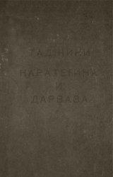 Кисляков Н.А., Писарчик А.К. (ред.) Таджики Каратегина и Дарваза. Выпуск 1