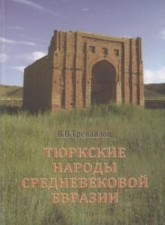 Трепавлов В.В. Тюркские народы средневековой Евразии. Избранные труды
