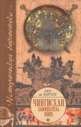 Хартог Лео де. Чингисхан. Завоеватель мира