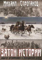 Строганов М. (сост.) Затон истории: забытые воспоминания о Гражданской войн ...